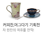 커피잔,머그잔,다기세트 기획전