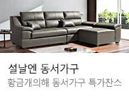 동서 _ K배너 0131