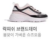기획전 명 : [락피쉬] 브랜드데이 신상모카신/윈터슈즈/키즈성인부츠 外 9,900원부터~