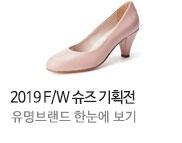 ★19 New 슈즈 컬렉션★