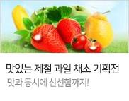 신선식품_제철과일채소기획전_K