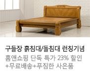 [가구] 구들장 홈앤쇼핑 런칭행사