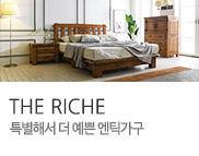[더리체] 수입엔틱가구 거실부터 침실까지 모아보기