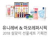 [2018 유니레버&아모레퍼시픽 선물세트 기획전]