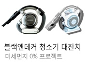 블랙앤데커11월_k배너