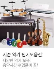 히트악기_t배너_20190226