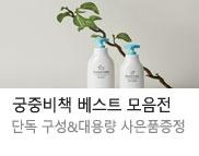 [궁중비책] 매일 만나는 건강 피부 처방