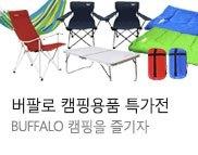 [캠핑] 버팔로 캠핑을 담다! 캠핑용품 특집전!