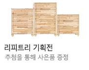 [가구] 리피트리 겨울맞이 이벤트
