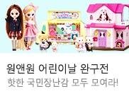 [원앤원] 봄맞이&신학기 장난감선물전