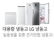 LG냉동고_K배너