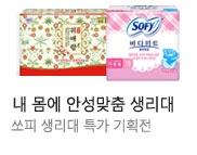LG유니참 쏘피 생리대  기획특가전
