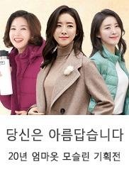 엄마옷 모슬린 2019 FW특가세일