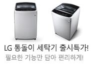 [LG] 통돌이 TR16SK 출시 특가전