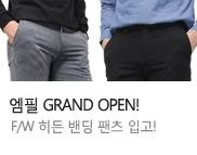 [엠필] F/W OPEN & SEASON OFF
