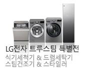 LG전자 트루스팀 가전제품 특별전