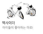 엑사이더자전거K