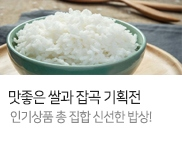 쌀, 잡곡 베스트 상품
