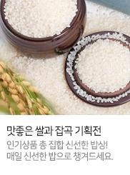 쌀, 잡곡 특집전