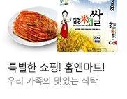 홈앤마트 식품 생필품 특집전