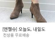 [엔젤슈] FW슈즈 트렌드 미리보기!