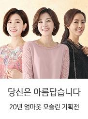 엄마옷 모슬린 2019 봄시즌 특가세일