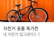 자전거용품전K_0930