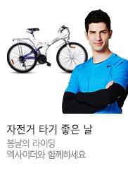 엑사이더자전거