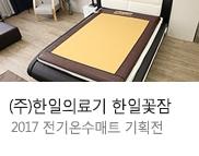 한일꽃잠 2017 전기온수매트 기획전