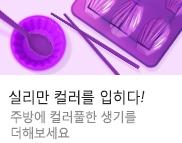 [실리만] COLOR YOUR KITCHEN
