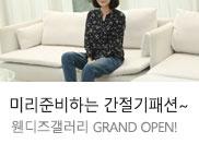 [웬디즈갤러리]미리준비하는 가을 간절기패션~