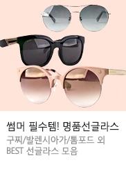 선글라스통합_T