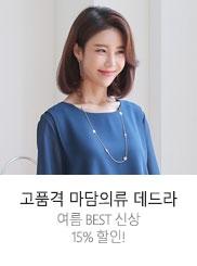 [엄마옷 데드라] 시원함으로 싹3! SUMMER BEST 모음전