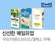 매일유업 멸균우유/상하목장/셀렉스/아몬드브리즈/두유/유음료