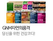 GNM자연의품격 건강코디