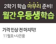 [천재교육] 2학기 학습 마무리는 월간우등생학습! 11월호~