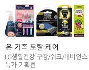 LG생활건강 구강/쉬크/베비언스 특가기획전