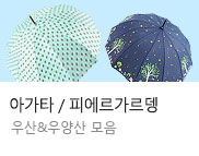 비오는날 완벽 대비! 사계절 두루두루 사용 가능한, 우산/우양산 모음