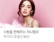 연말선물 대잔치 쥬얼리 기회전  / 귀걸이 / 목걸이 / 팔찌