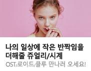 OST/로이드/클루 기획전