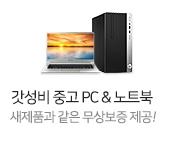 중고노트북