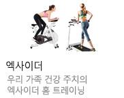 엑사이더 실내자전거k_0903