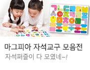 마그피아 아리아띠 국산 자석교구 기획전
