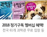 [동아사이언스] 2017 더욱 강력해진 정기구독 혜택!