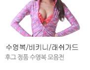 후그 이월 수영복 비밀특가!