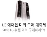 LG 휘센미리구매_K