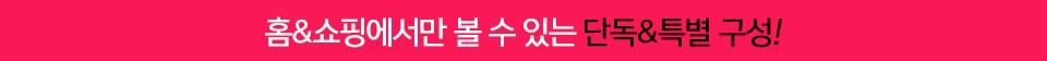단독특별_띠배너
