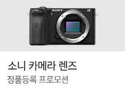 소니 카메라 렌즈 정품등록 프로모션 이벤트