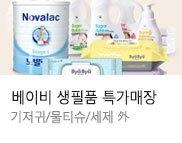 [통합] Baby 생필품 특가매장 기저귀/물티슈外