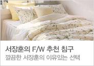 서장훈의 바자르  F/W 추천리스트